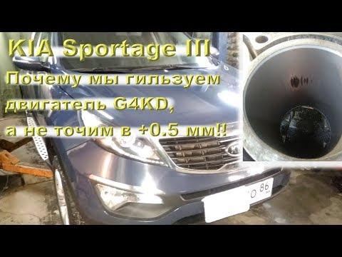KIA Sportage III: Почему мы гильзуем G4KD, а не точим в +0.5 мм!!