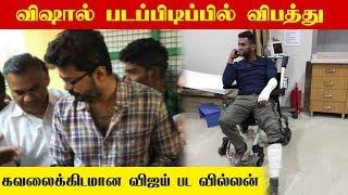 Vishal shooting accident – Worried Vijay Film Villain