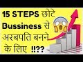 How To Start A Business And Become Billionaire (Hindi) | Animated Book Summary