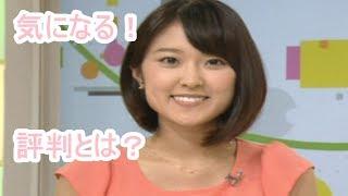 気になる!「あさイチ」後任、近江友里恵の評判とは? 林田理沙 検索動画 27
