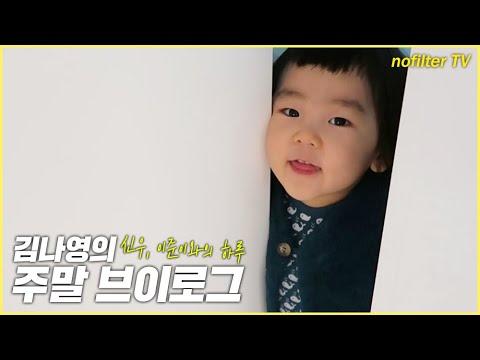 김나영의 주말 브이로그 - 신우, 이준이와의 하루 / 김나영의 노필터 티비