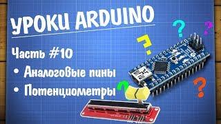 Уроки Arduino #10 - потенциометры и аналоговые пины