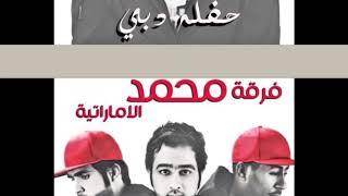 فرقة محمد الاماراتية - قومي ( حفلة) | 2019