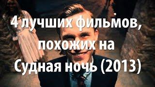 4 лучших фильма, похожих на Судная ночь (2013)