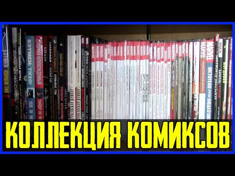 Marvel Comics Википедия
