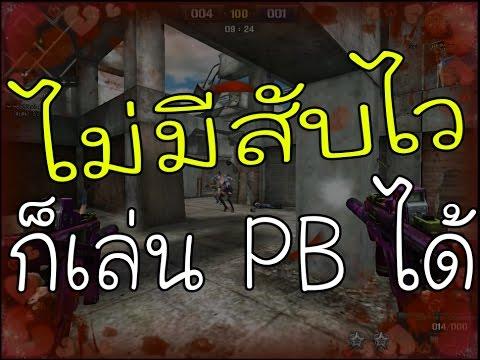 [PB] ไม่มีสับไวก็เล่น PB ได้แบบเทพๆ