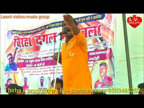 Babloo Deewana Bhojpuri Birha