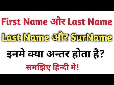 Last Name और SurName मे क्या अन्तर होता है? Difference between first Name and last Name in hindi