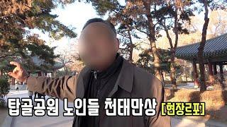 """탑골공원 70대 노인의 성토 """"운동권 탐욕으로 세상이 망가졌어"""""""