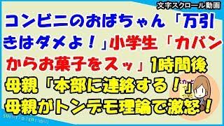 動画のあらすじ 【スカッとする話 キチママ】コンビニのおばちゃん「万...
