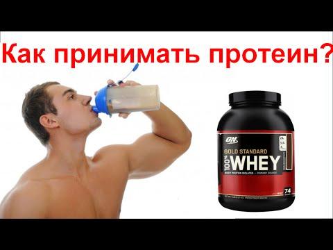 Как правильно принимать протеин для набора мышечной массы