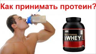 Как принимать сывороточный протеин 100% whey gold