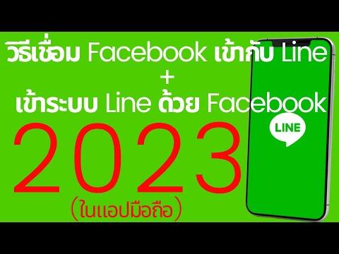 วิธีเชื่อม Facebook เข้ากับ Line + เข้าระบบ Line ด้วย Facebook 2021 | อ.เจ สอนสร้างกิจการออนไลน์ 18