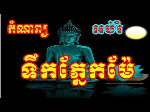 khmer poem,  កំណាព្យ អប់រំ ទឹកភ្នែកម៉ែ.Khmer ancient legend, Khmer Stories.Khmer Legend Collection