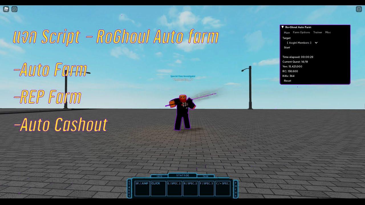 แจก Script - RoGhoul Auto farm