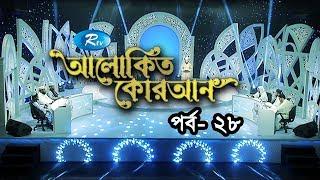 আলোকিত কোরআন ( পর্ব-২৮) ২০১৮ | Alokito Quran ( Ep-28) 2018 | Rtv Islamic Show