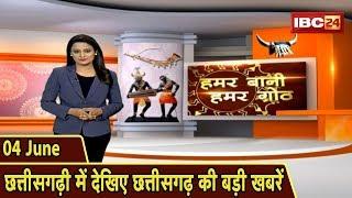 Chhattisgarhi News : दिनभर की खास खबरें छत्तीसगढ़ी में | हमर बानी हमर गोठ | 04 June 2020