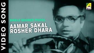 Hemanta Mukharjee & Arati Mukharjee - Aamar Sakal Rosher Dhara -  Bikele Bhorer Phool