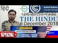 6 DECEMBER 2018 The HINDU NEWSPAPER Analysis in Hindi (हिंदी में) - News Current Affairs Today IQ