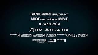 Дом Алкаша (2018) Трейлер Мелодрама/Боевик/Триллер