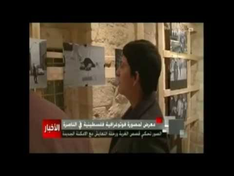 Katie Ramadan - In a Different Light Photo Exhibition (MBC Arabic) / كيتي رمضان - ضوء آخر