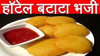 हॉटेल सारखी बटाट्याची भजी |  Batata  Bhaji Recipe In Marathi By Mangal