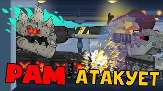 Demonic RAM's attack. Cartoons about tanks