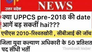 UPPCS pre-2018 date आगे बड़ सकती है ??/APS-2010/जिला युवा कल्याण अधिकारी