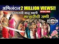 Download Dhangarachi Banu Jhali DJ Mix | Khandoba Superhit Song - Priya Jadhav MP3 song and Music Video