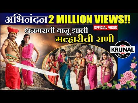 Dhangarachi Banu Jhali DJ Mix | Khandoba Superhit Song - Priya Jadhav
