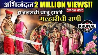 Dhangarachi Banu Jhali DJ Mix | Khandoba Superh...