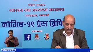 Press Briefing on COVID-19 2077.03.26