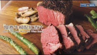 【防疫食譜】 德國寶 低溫慢煮機 SVC-113【慢煮神棍】慢煮牛柳配紅酒汁 食譜 | Sous Vide Beef with Red Wine Sauce Recipe