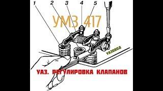 УАЗ. РЕМОНТ. РЕГУЛИРОВКА КЛАПАНОВ УМЗ 417 на РАЗ, ДВА !