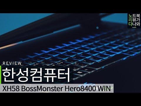 한성컴퓨터 XH58 BossMonster Hero8400 WIN [노리다]