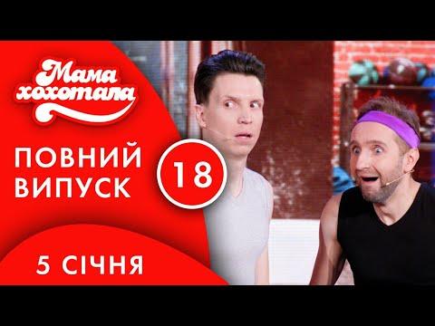 Мамахохотала | 10 сезон. Випуск #18 (5 січня 2020) | НЛО TV