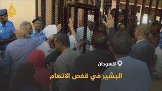 بدء محاكمة الرئيس السوداني المعزول عمر البشير