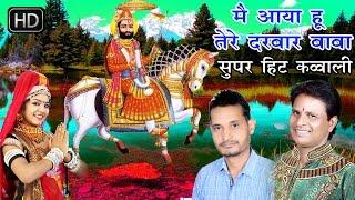 मैं आया हु तेरे दरबार बाबा - Main Aaya Hu Tere Darbaar Baba - Super Hit Ramdev Bhajan 2016 - Kawalli