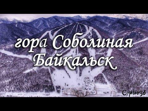 Байкальск, Гора Соболиная, курорт веб камера онлайн, с квадро коптера