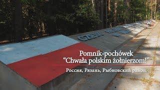 Польское захоронение в СЕЛЬЦАХ