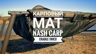 Nash Carp Cradles Mark 3