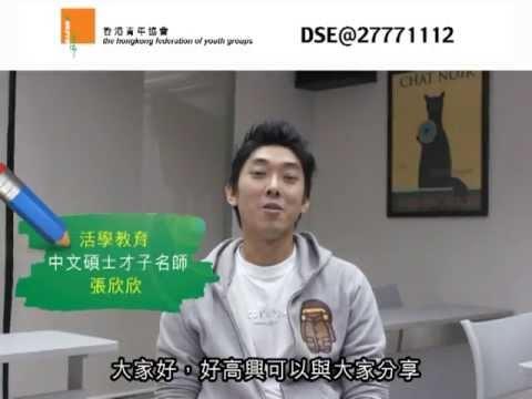 DSE 中文科卷四應試秘技 - YouTube
