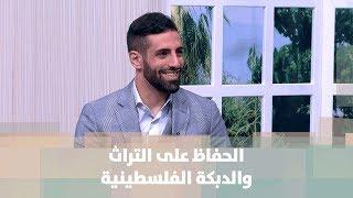 الحفاظ على التراث والدبكة الفلسطينية - محمود أبو قلبين - ضيف دنيا