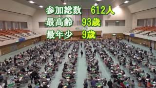 富山県健康マージャン交流大会第4回健康ビッグマージャン