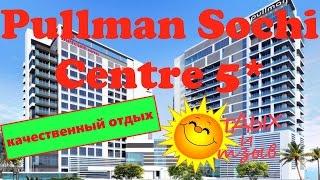 видео Отель Pullman Сочи Центр