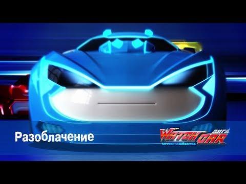 Лига WatchCAR Сезон 2 Эпизод 49 Разоблачение