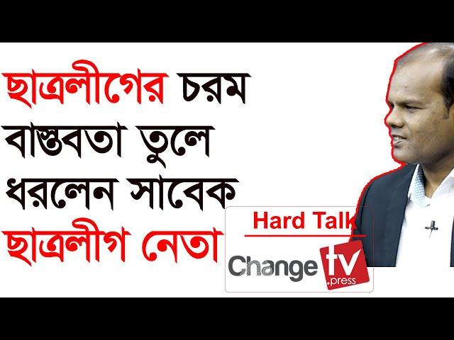 ছাত্রলীগের বর্তমান সংকটের গোপন কারণ জানালেন এই সাবেক ছাত্রলীগ নেতা | Hard Talk |  Change Tv