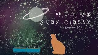 [M/V]로맨틱펀치 - 약간의 행복 (Stay Classy) _가사비디오 [Official Lyrics Video]