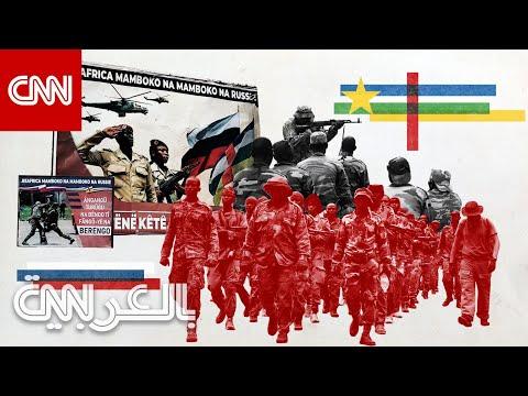 حصري: CNN تكشف عن -جرائم حرب- لـ-فاغنر- الروسية في إفريقيا الوسطى  - 21:01-2021 / 6 / 15