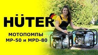 Обзор мотопомп HUTER MP-50 и MPD-80